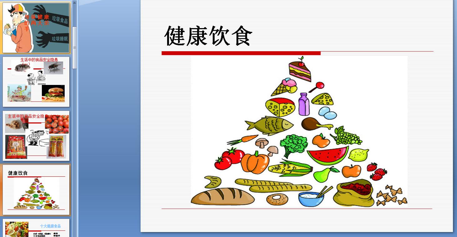 幼儿园食品健康安全ppt模板下载