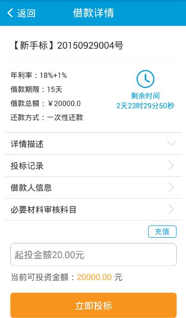 蜂投理财手机客户端 8.11 官网安卓版