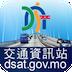 交通资讯站-澳门交通资讯4.1.7  官方安卓版
