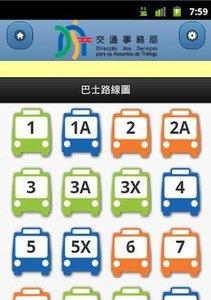 交通资讯站-澳门交通资讯 4.1.7  官方安卓版