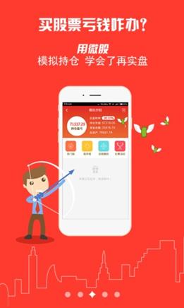 益盟微股(股市行情)app 1.0.0安卓官方版