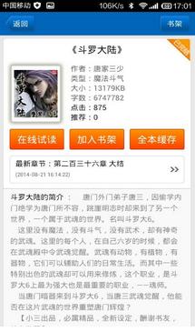 快听小说app 3.2.3  安卓手机版