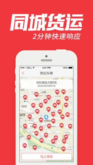 58到家速运ios V5.0.0 官方iphone版