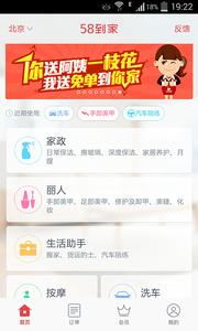 58到家月嫂app v3.1.4.0 官方安卓版