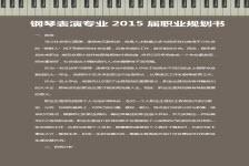 2015届钢琴表演专业职业规划书