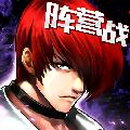 拳皇97OL安卓版v1.4.8 官方版
