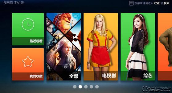 115大屏幕TV版v1.8.2 电视版截图0