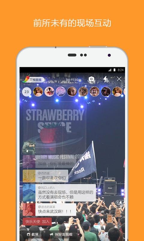 花椒直播app 5.0.4.1032 官网安卓版
