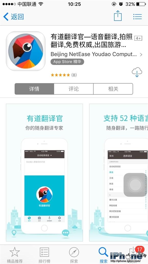 有道翻译官下载 有道翻译官ipad版下载v2.0.0 官方最新版 ...