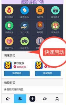 魔游游手机网游交易平台 7.3.0 安卓版