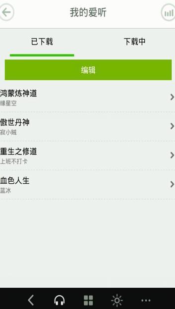 看小说听书app v4.5.1安卓版