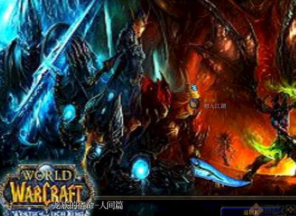 魔兽3地图:龙族的宿命 人间篇