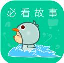 0-3儿童必看故事app2.0.0安卓最新版