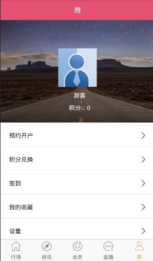 财富有道 V1.2 安卓手机版