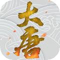 大唐游仙记手游电脑版V1.0.17 最新版本