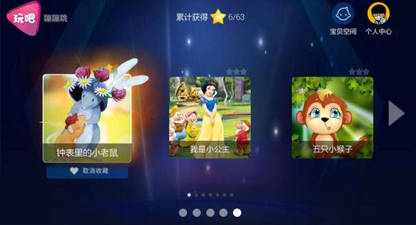 玩吧蹦蹦跳TV1.1.0 电视版截图2