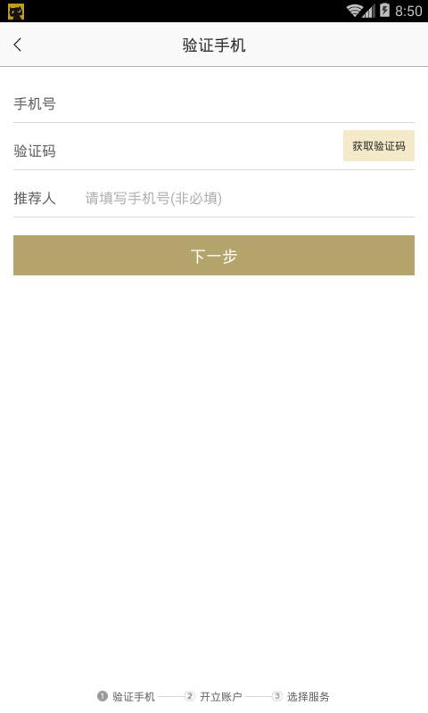方正证券开户app v0.1.25  最新安卓版