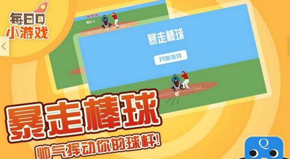 暴走棒球TV1.0.1 电视版截图2