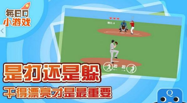 暴走棒球TV1.0.1 电视版截图1