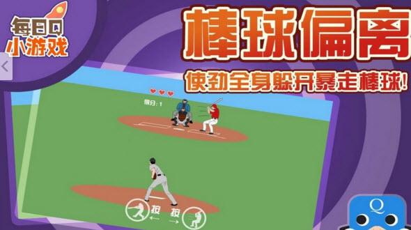 暴走棒球TV1.0.1 电视版截图0