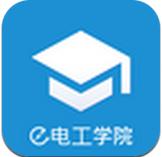 e电工学院(网电工学习平台)