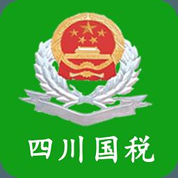 四川省国家税务局网上办税服务厅官方正式版