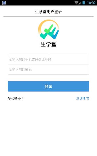 生学堂(在线学习软件)app v2.0.0 官方安卓版