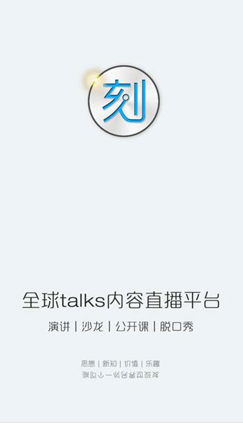 一刻Talks app 6.3.1官方安卓版