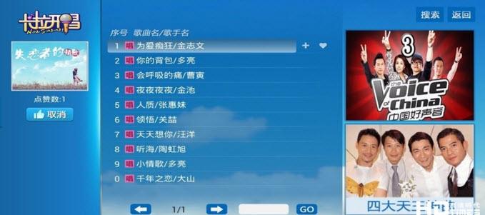 卡拉开唱TV v3.1.1 电视版