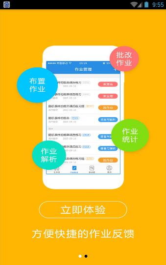 生学堂老师版(掌上教学)app v2.0.0 官方安卓版