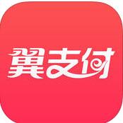 翼支付(中国电信手机支付)