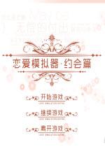 恋爱模拟器:约会篇简体中文硬盘版