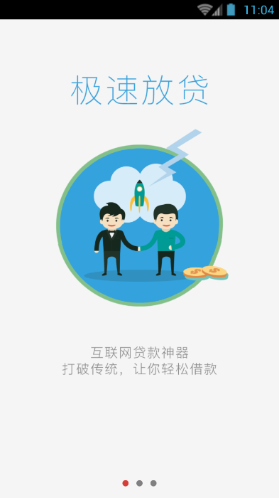 朝亿钱包app v1.1安卓版