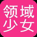 领域少女(丝袜街拍)appv1.0.14官方安卓版
