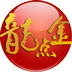 东海龙点金(东海理财市场)