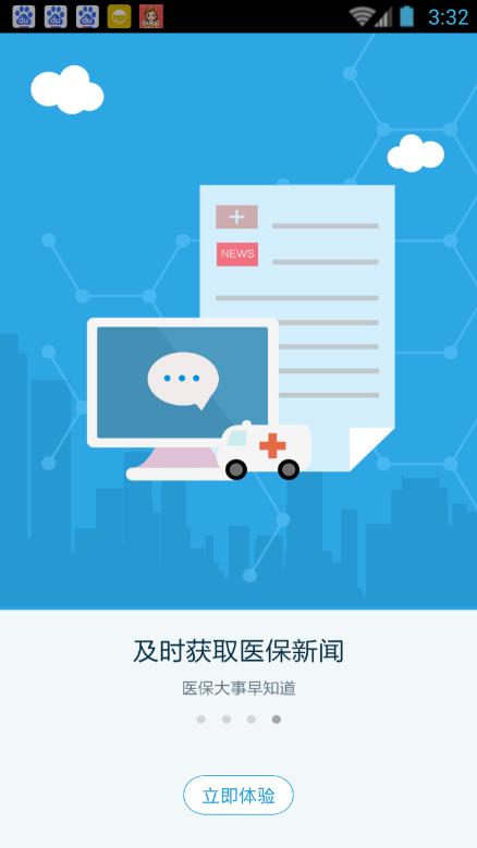 南宁医保123app安卓手机版 v1.