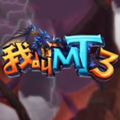 我叫MT3手游安锋版 【点卡服】