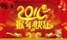 2016猴年新春广告海报模板(4份)