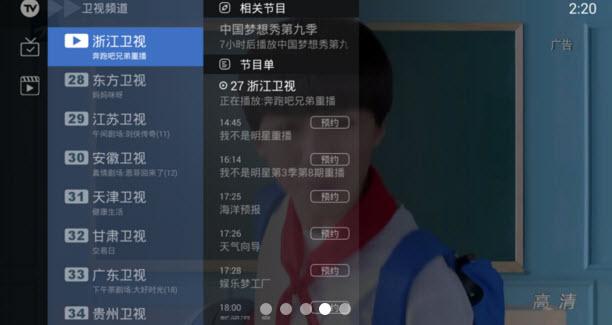 电视家直播修改器TV 1.1.5 电视版