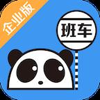 熊猫班车企业版