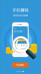 天天钻手机赚钱最新版 v1.0.5安卓版