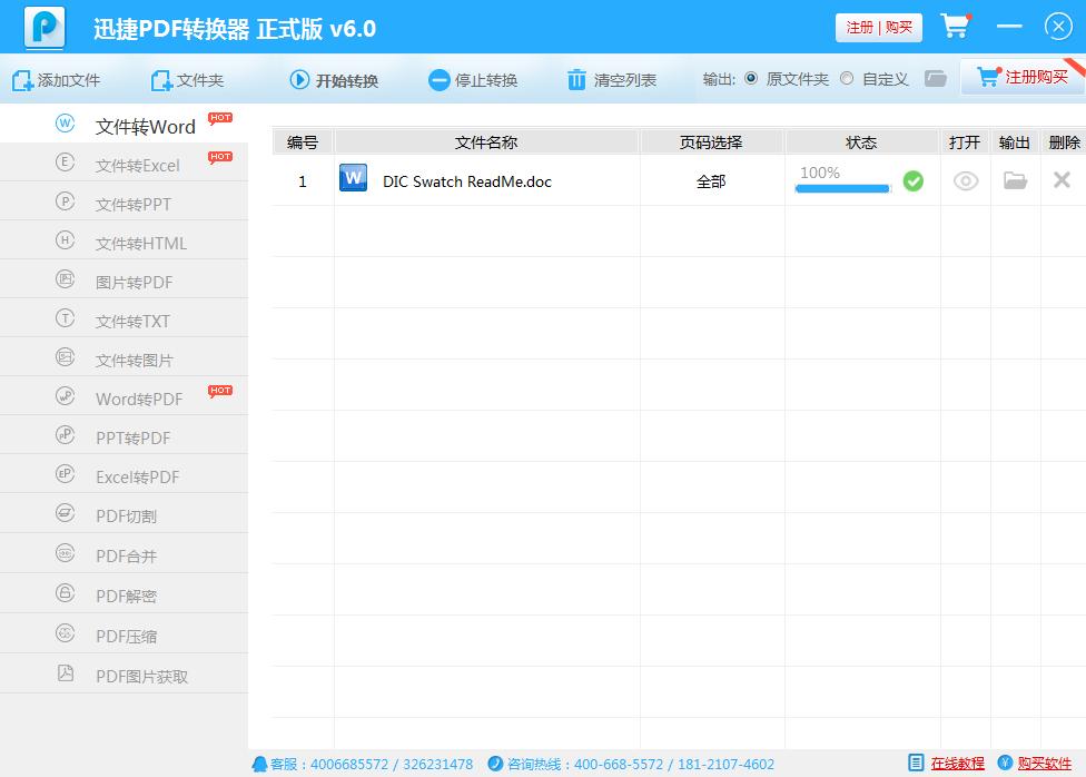 迅捷pdf转换器破解版 v6.3.0 官方免费版