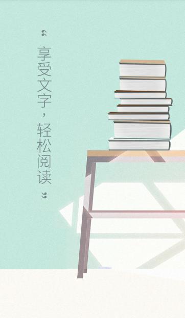 快读追书阅读(手机阅读软件) v1.2.1 安卓版