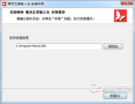 精灵五笔 win10版 v3.0.0.25 官方最新版