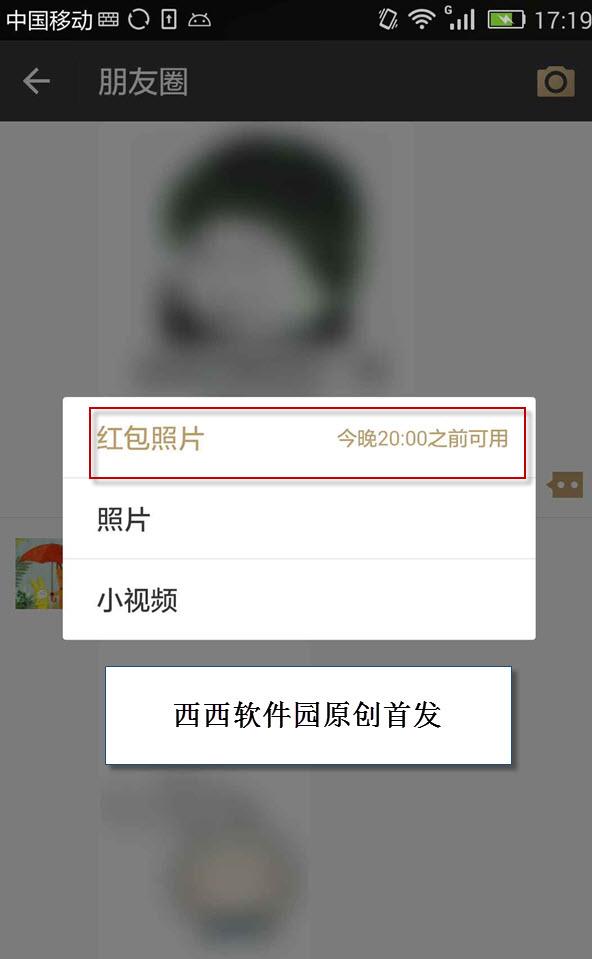 微信红包照片app下载6.3_微信朋友圈发红包看照片客户 ...