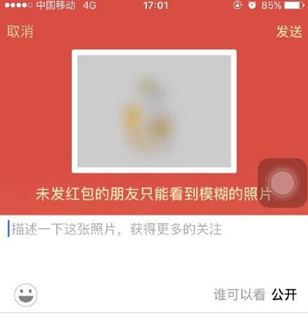 微信红包照片PC版|微信红包照片电脑版下载v6.3.0 最 ...
