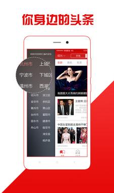 本地头条app V5.3.0安卓最新版