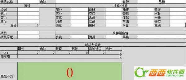 三国志13武将战斗力计算器 v1.1 最新版