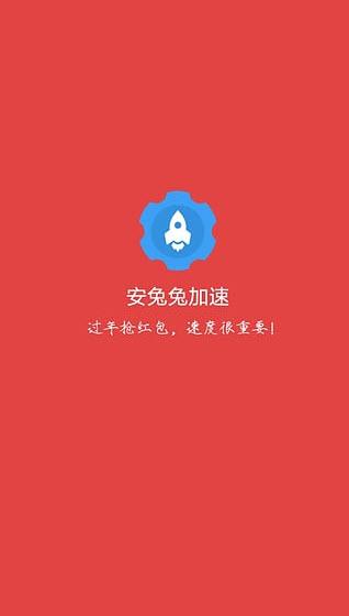 安兔兔加速-抢红包 1.0 安卓手机版