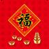 2016春节祝福短信app安卓手机版